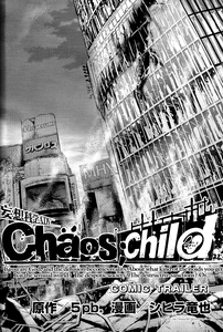 Chaos;Child - Comic Trailer Cover